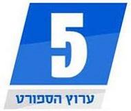 ערוץ 5
